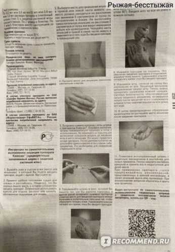«Фраксипарин» при беременности: инструкция по применению