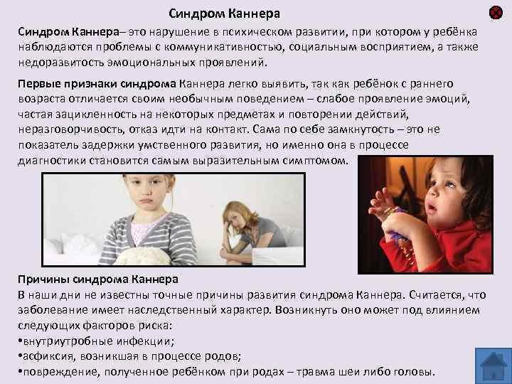 Как распознать аутизм у маленького ребенка? | компетентно о здоровье на ilive