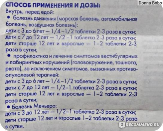 Драмина для детей: инструкция по применению