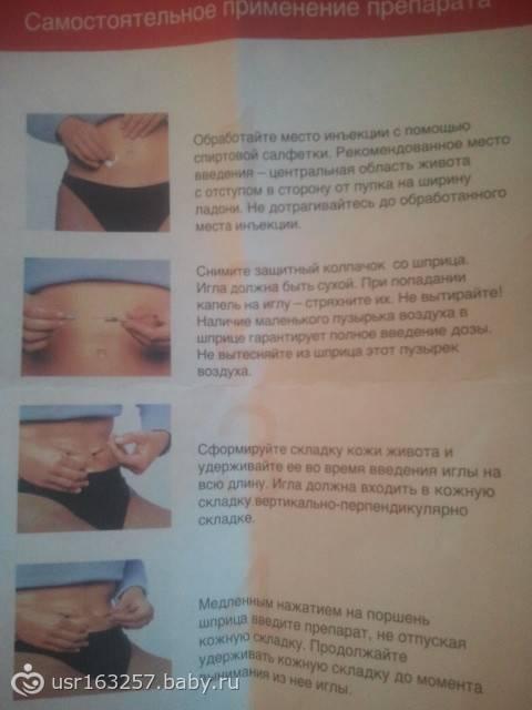 Уколы клексана и фраксипарина в живот при беременности