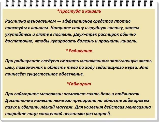Можно ли меновазином растирать грудную клетку medistok.ru - жизнь без болезней и лекарств medistok.ru - жизнь без болезней и лекарств