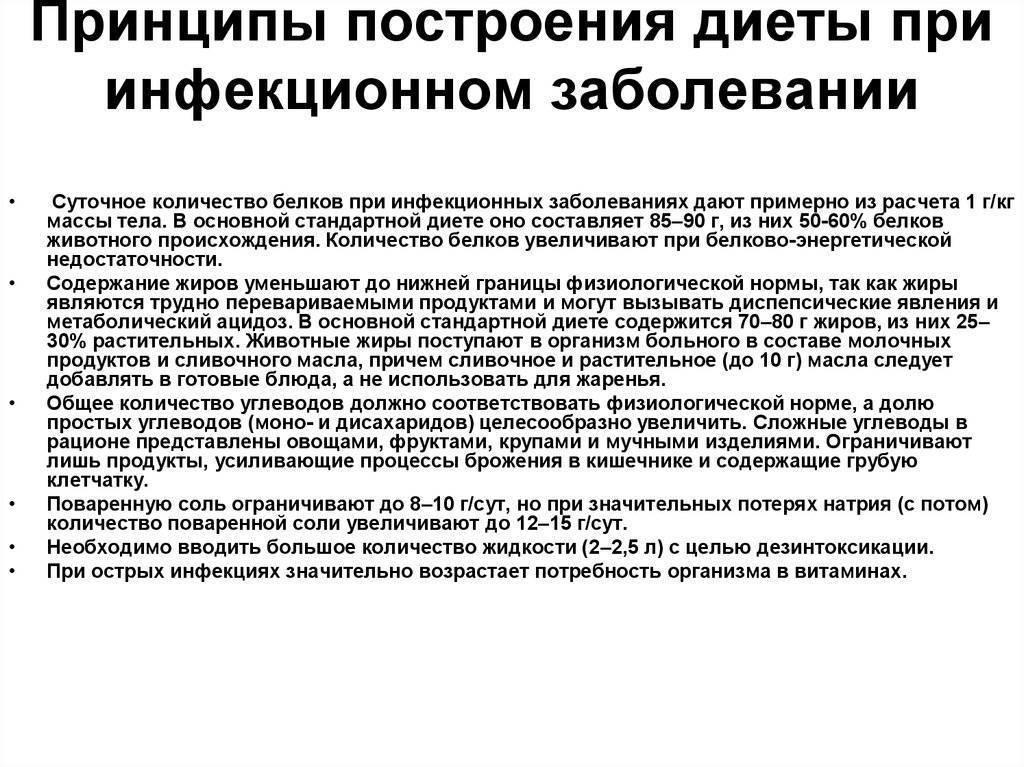 Диета при мононуклеозе у детей, питание после болезни - medside.ru