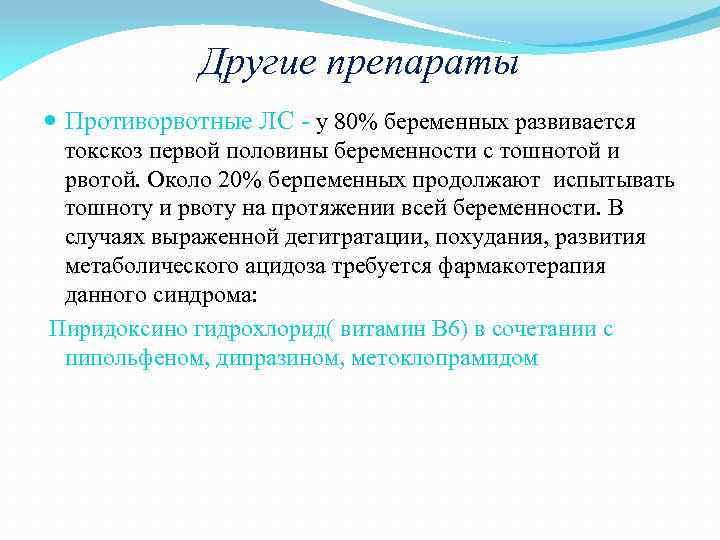 Ротавирусная инфекция (кишечный грипп)