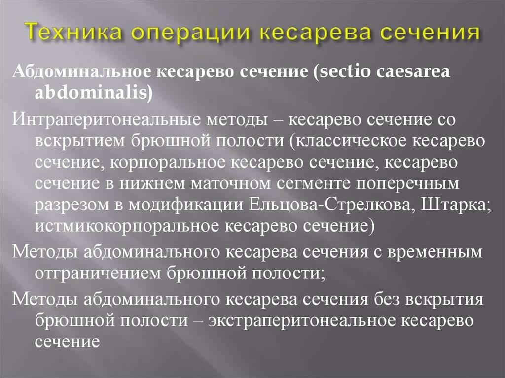 Почему «кесарево сечение» так называется?