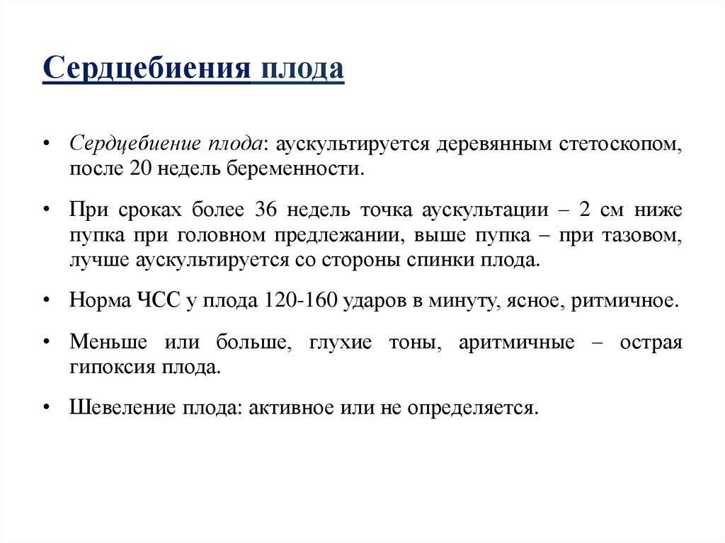 Таблица сердцебиения плода по неделям. норма, когда появляется, как определить пол - medside.ru