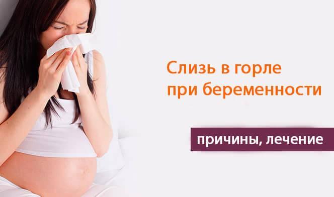 Кашель при беременности - медицинский портал eurolab