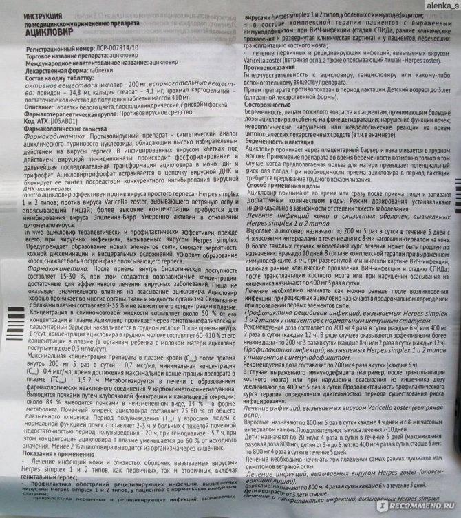 Ацикловир таблетки 200 мг