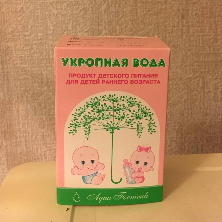 Укропная водичка для новорожденных — инструкция по применению, показания и противопоказания
