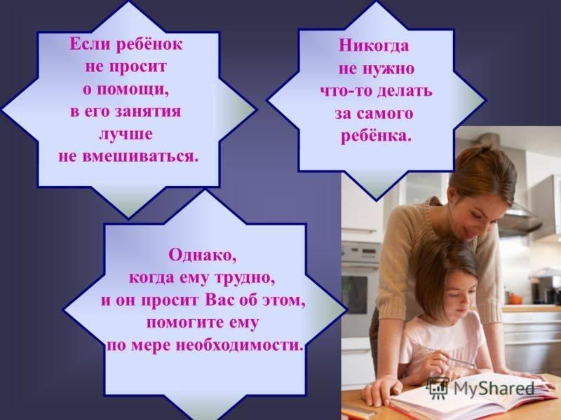 Ребёнок не хочет учиться. что делать? как повысить мотивацию на учебу