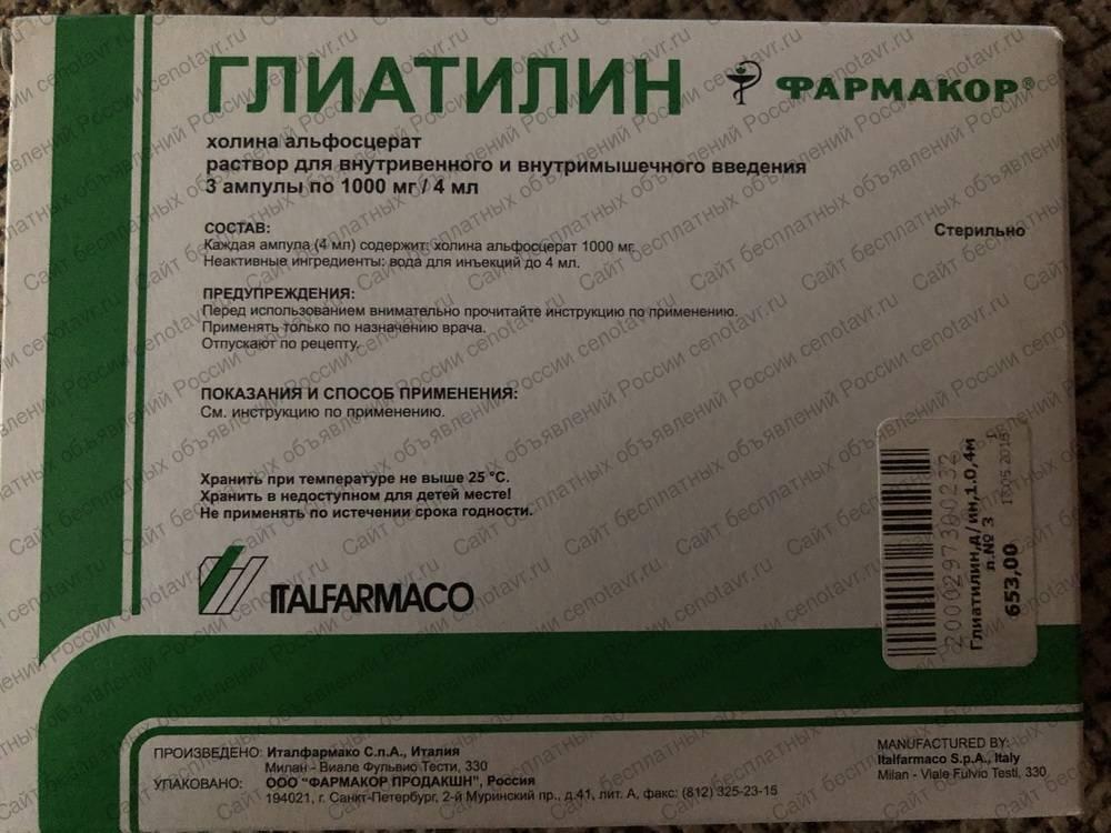 Глиатилин для детей: инструкция по применению