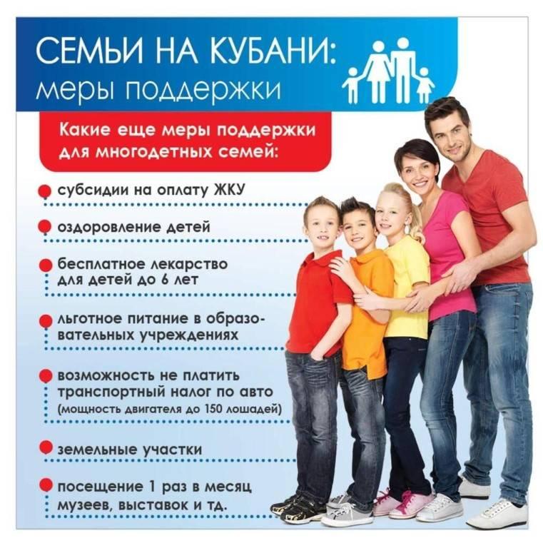 Бесплатные юридические консультации многодетным семьям. - права семей