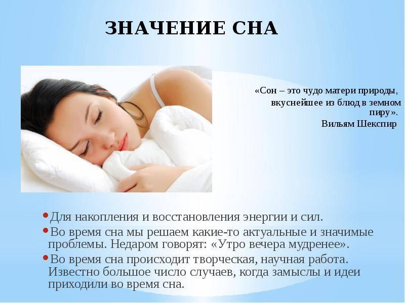 Как спать правильно, чтобы высыпаться и быть бодрым?
