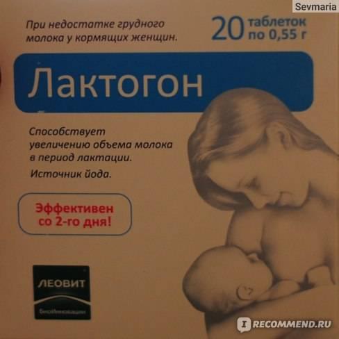 Как прекратить лактацию грудного молока правильно в домашних условиях