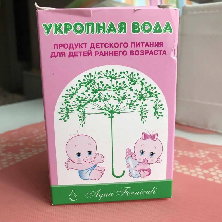 Укропная вода для новорожденных в домашних условиях