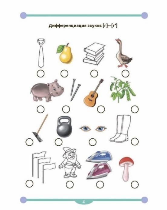 Нормы и отклонения развития фонематического слуха у детей, методика его формирования