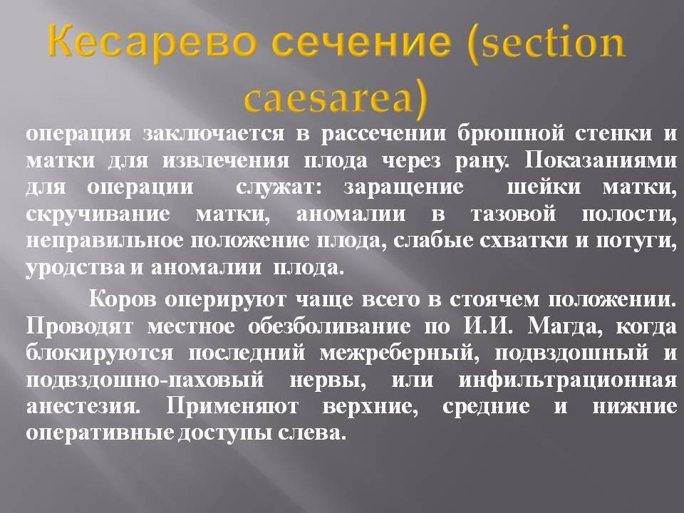 Кесарево сечение - показания для операции, противопоказания, критерии назначения, этапы операции, послеоперационный период, осложнения :: polismed.com