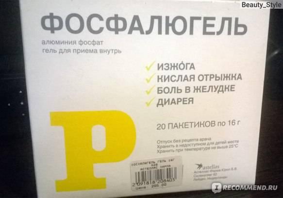 Фосфалюгель: инструкция по применению, цена, отзывы пациентов, аналоги - мед справочник