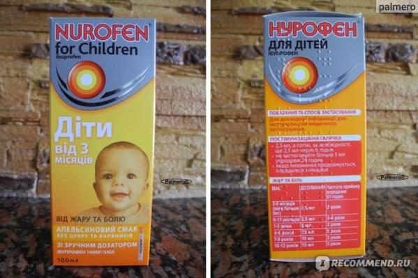 Нурофен при прорезывании молочных зубов у детей
