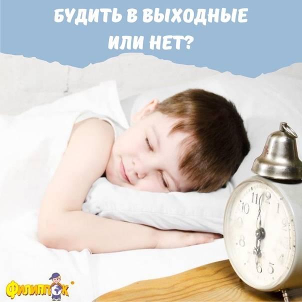Как нужно правильно будить ребёнка утром в садик