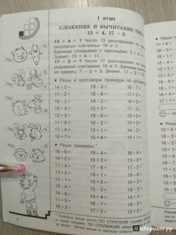 Как научить ребенка считать примеры в пределах 20?