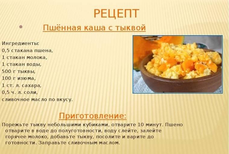 Каша пшеничная для ребенка: когда давать и как готовить? пшеничная каша для грудничков и детей старше 1 года: вреди и польза, рецепты / mama66.ru