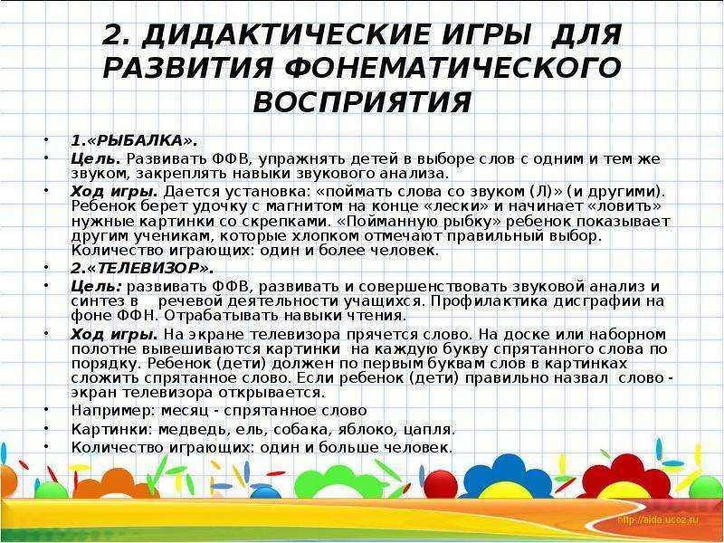 Конспект занятия по развитию фонематического восприятия у детей 4–5 лет с использованием игр. воспитателям детских садов, школьным учителям и педагогам - маам.ру