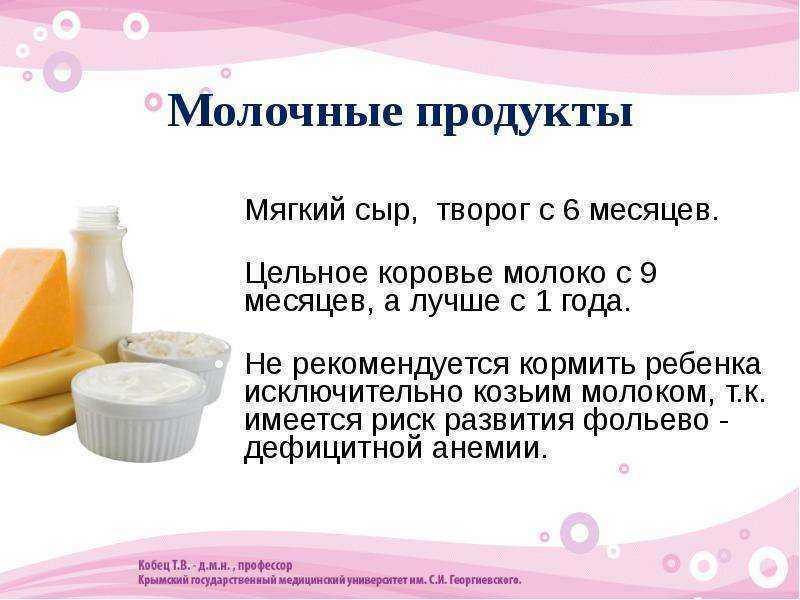 Можно ли козье и коровье молоко при грудном вскармливании и другие молочные продукты