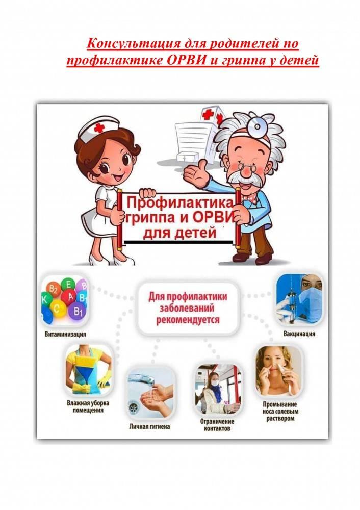 Острые респираторные вирусные инфекции и грипп у детей: современные возможности профилактики и лечения   eurolab   научные статьи