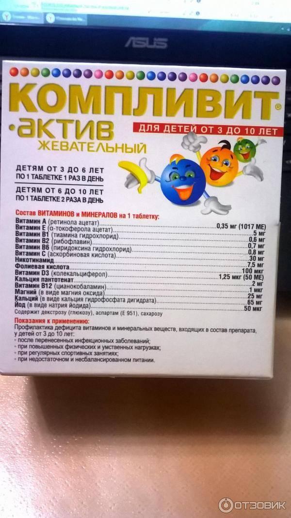 Какие витамины лучше для детей 7 лет: витаминные комплексы для иммунитета, комаровский
