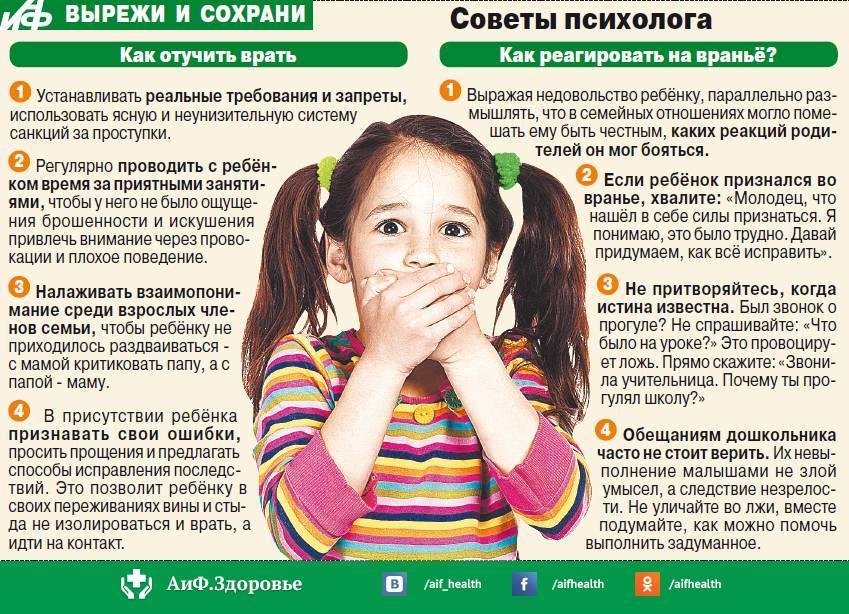 Что делать если ребёнок врёт: советы, рекомендации
