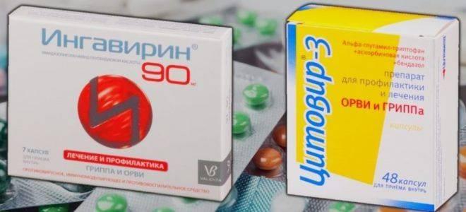 ➤ противовирусные препараты детям - недорого, но эффективно, такое возможно?