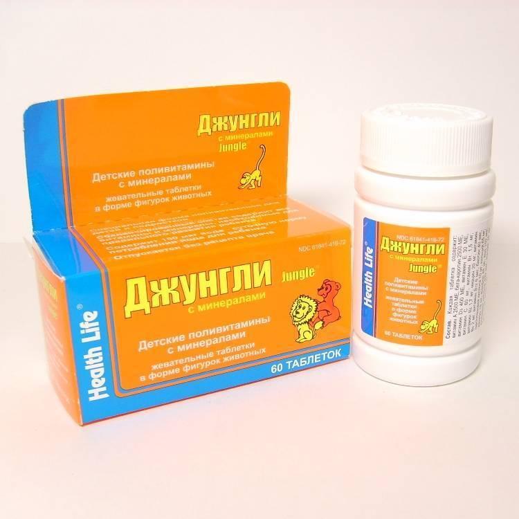 Джунгли витамины для детей от 2