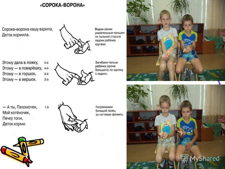 Пальчиковые игры для малышей от 1 года