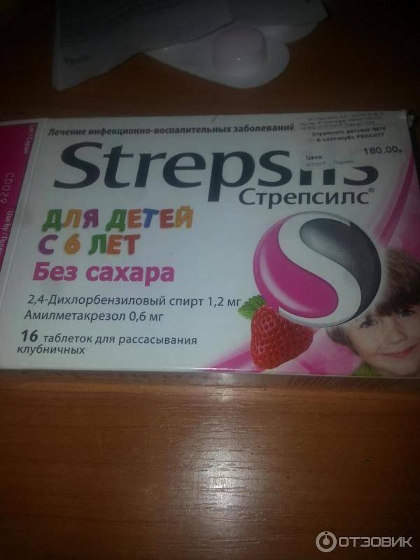 Инструкция по применению стрепсилс® для детей со вкусом клубники