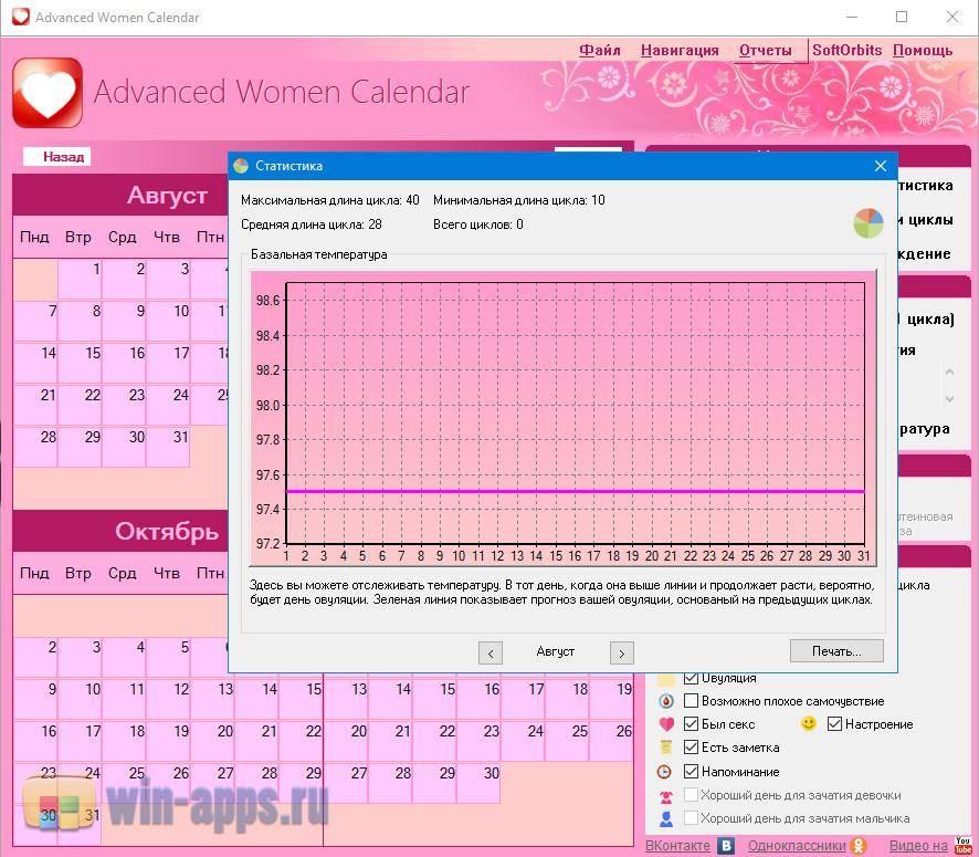 Калькулятор (календарь) овуляции: рассчитать для зачатия онлайн бесплатно, как еще можно определить день выхода яйцеклетки