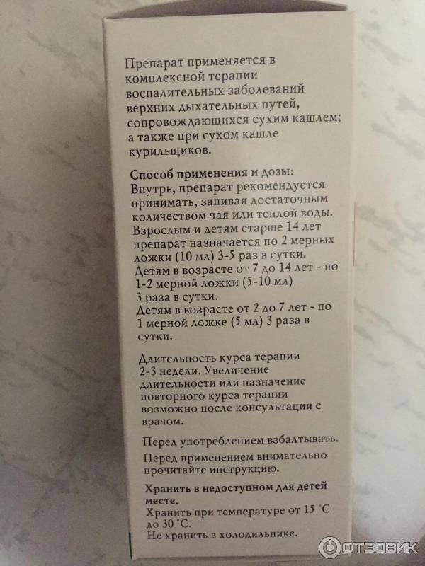 Инструкция по применению: принимаем лекарства правильно — новости и публикации — pharmedu.ru