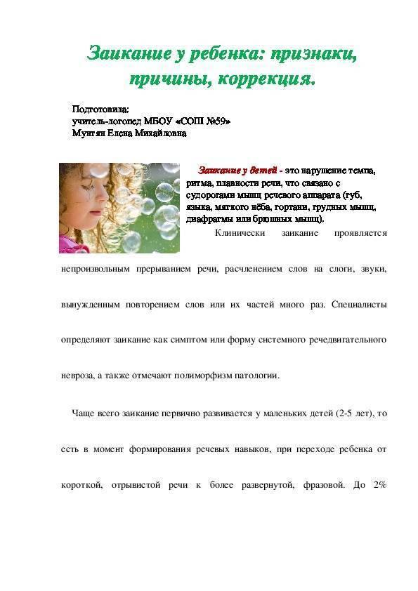 Лечение и коррекция заикания у детей и взрослых