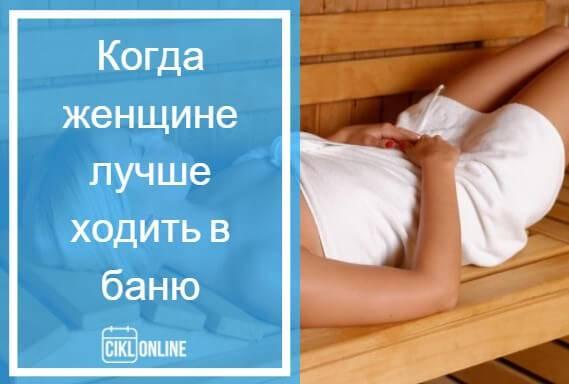 Можно ли беременным в сауну? особенности на ранних сроках, посещение в 1,2 и 3 триместрах, совмещение с бассейном. особенности инфракрасной сауны