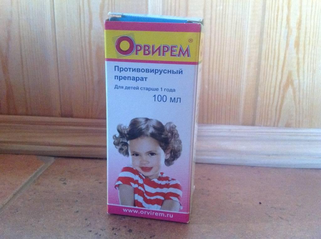 ➤ эффективный противовирусный препарат для детей