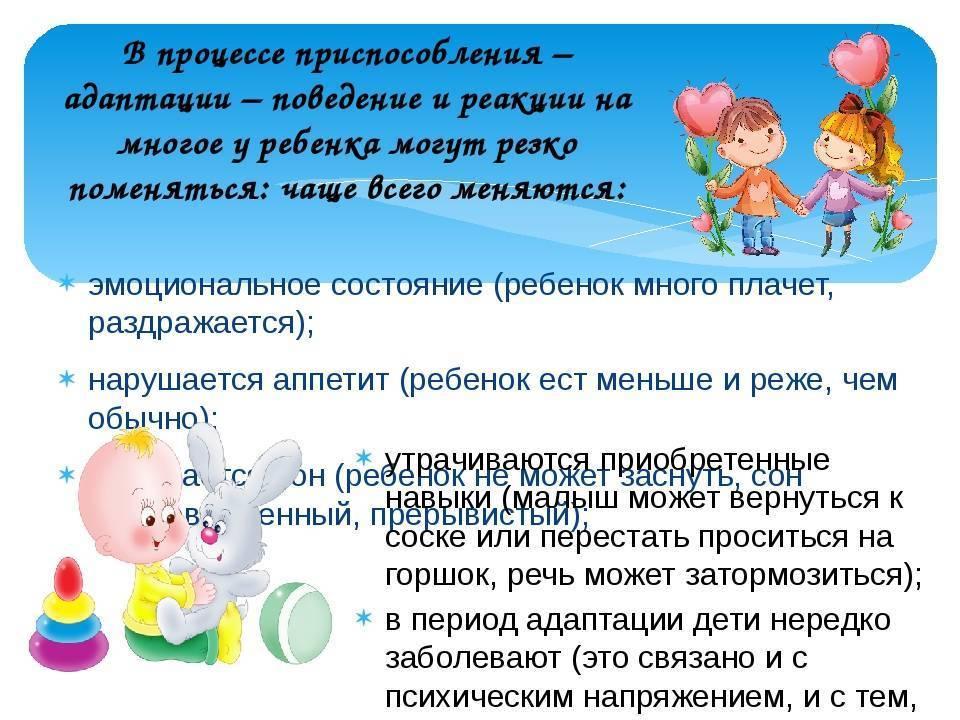 Адаптация детей к детскому саду и школе