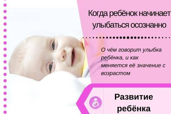 Первая улыбка малыша: когда ребенок начинает улыбаться осознанно