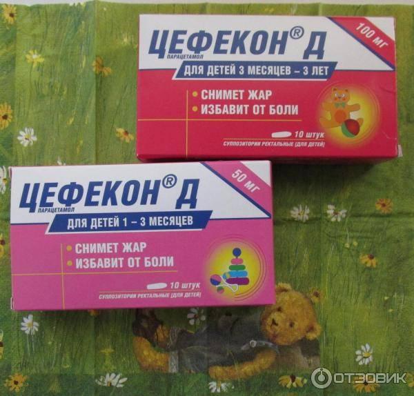Жаропонижающие свечи цефекон д: инструкция для детей, цена, отзывы - medside.ru