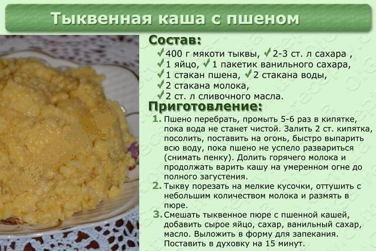 Кукурузная каша для грудничка: правила введения, рецепты, полезные свойства