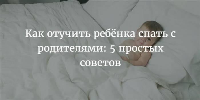 Как приучить  ребенка спать отдельно от родителей.  | семья и мама