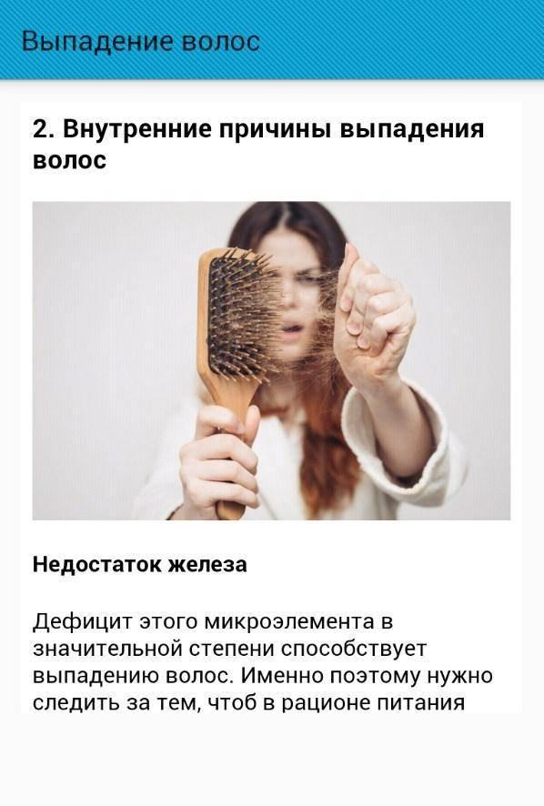 При каких заболеваниях происходит выпадение волос? заболевания вызывающие выпадение волос - советы трихолога
