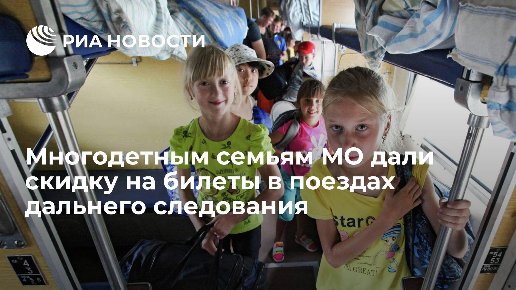 Перевозка детей без родителей по россии по жд - первый юрист