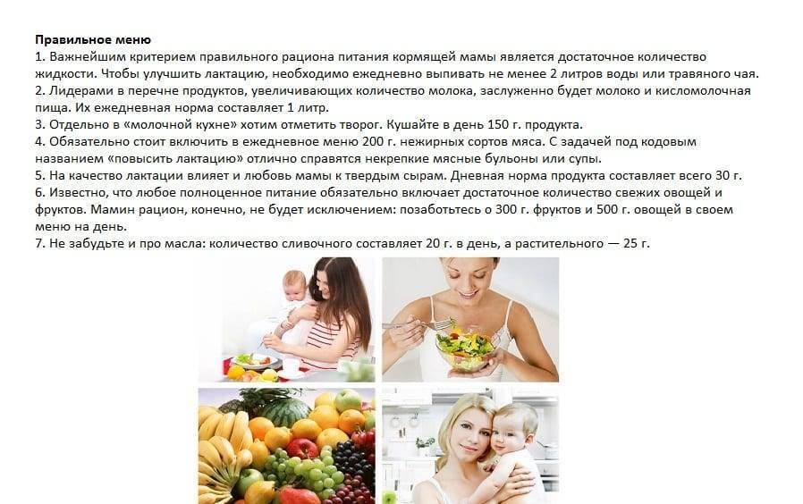 Как увеличить лактацию кормящей маме