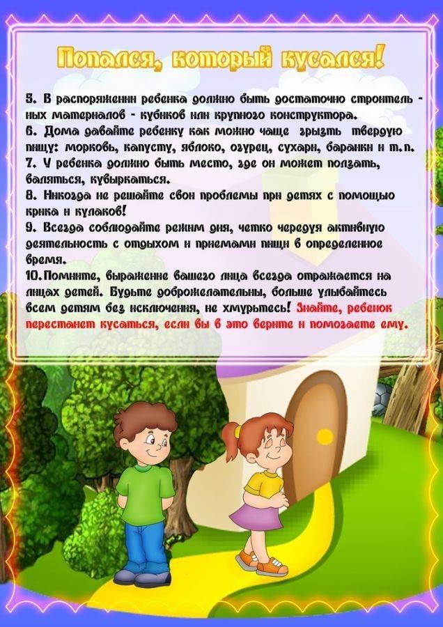 Ребенок кусается: советы и рекомендации психологов что делать с ребенком