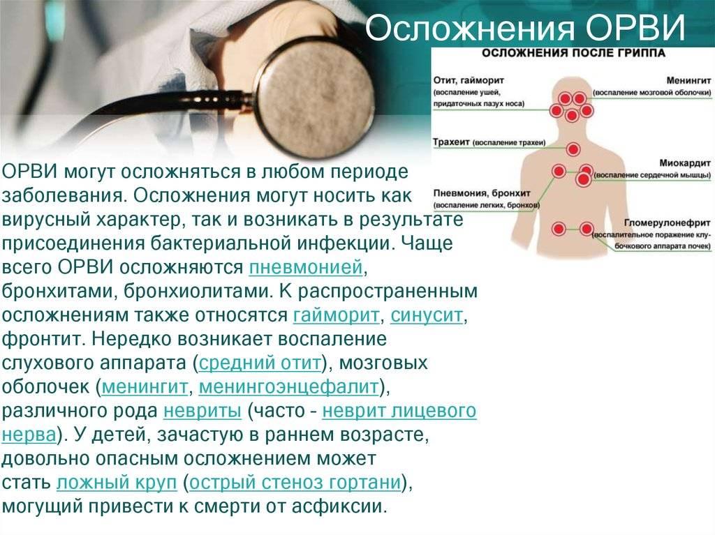 Простуда (орви) у детей. симптомы, диагностика, лечение.