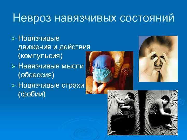 Психоз, невроз, неврастения: симптомы, диагностика и лечение